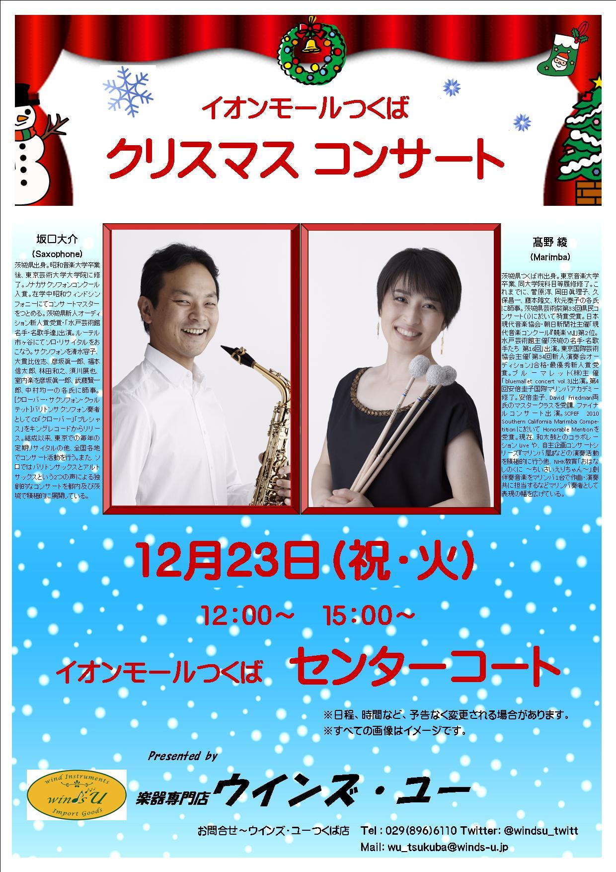 イオンコンサート2014.12.23